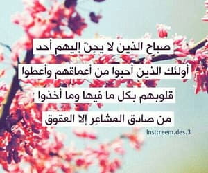 arabic, morning, and صباح الخير image