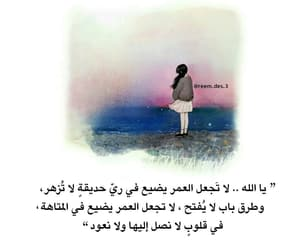 arabic, ﺍﻗﺘﺒﺎﺳﺎﺕ, and رمزيات حزينة image