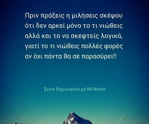 greek, quote, and guotes image