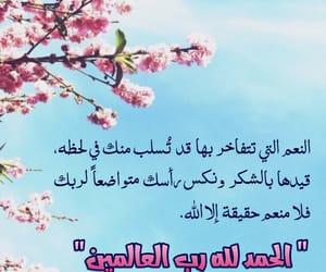 الحمًدلله and الحمد image