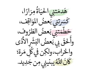 arabic, dz, and ﻋﺮﺑﻲ image