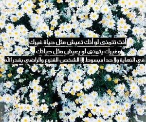 تمني, رضى, and الله image
