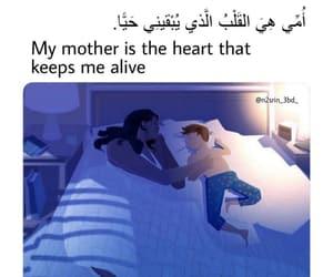 arabic, mom, and ﺍﻗﺘﺒﺎﺳﺎﺕ image