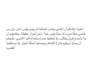 arabic, quote, and quotes image