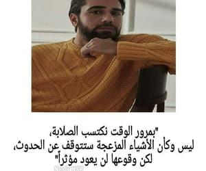 arabic, neslihan dogulu, and quotes image