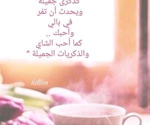 tea, ٌخوَاطِرَ, and صباح الخير image