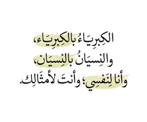 arabic, كﻻم, and ﻋﺮﺑﻲ image