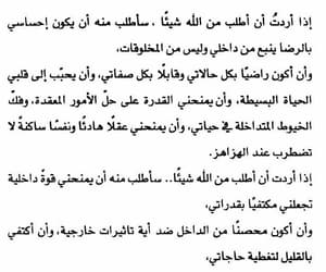 الرضا and البساطة image