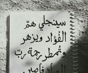 arab, quotes, and hope image