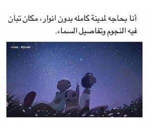 sky, ﻋﺮﺑﻲ, and اقتباسً image
