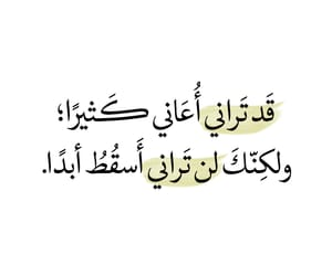 ﻋﺮﺑﻲ, اقتباسً, and arabic image