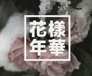 bts, edit, and kpop image