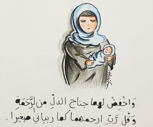 جنتي, اُمِي, and نبع الحنان image