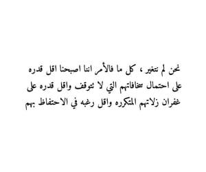 arabic, ﻋﺮﺑﻲ, and الحياة image