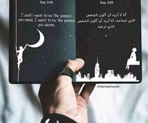 love, حُبْ, and ﺭﻣﺰﻳﺎﺕ image