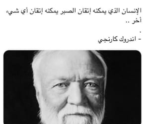 ﻋﺮﺑﻲ, صبرٌ, and اقتباسً image