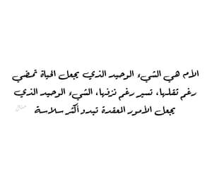 راقت لي, كلمات, and اعجبني image