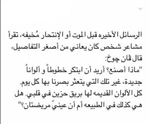 arabic, ٍانتحار, and حزنً image