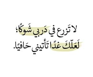arabic, دُعَاءْ, and كﻻم image