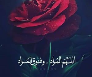 دُعَاءْ, اسﻻم, and ﻋﺮﺑﻲ image
