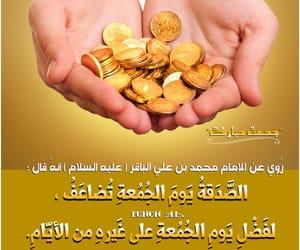 جمعة مباركة, الصدقة, and الاجر image