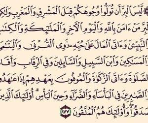 آيات, قرآن, and البر image