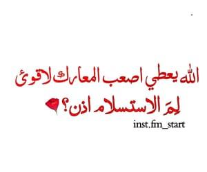 الامل, الله, and حُبْ image