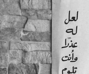 عذر, ﻋﺮﺑﻲ, and حُبْ image