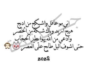 كبل, احَبُك, and غزل image