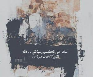 قلبي, arabic, and عربي image