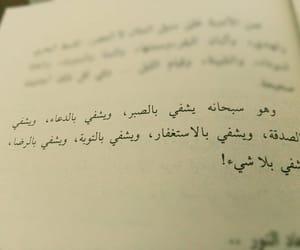 فصيح, ﻋﺮﺑﻲ, and رحمة image