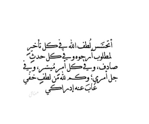 quote, كلمات‬, and منال image