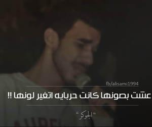 حُبْ, الجوكر, and فِراقٌ image