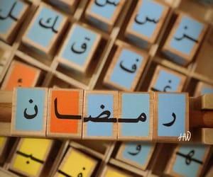Ramadan, kareem, and رمضان مبارك image