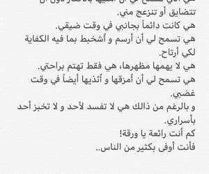 lujain, عرب، عربي, and فِراقٌ image
