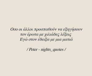 greek, Ελληνικά, and ερωτας image