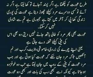 urdu, urdu poetry, and urdu quotes image