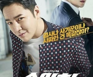 sukkie, jang geung suk, and switch change the world image