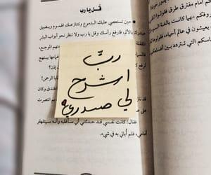 كلمات and دُعَاءْ image