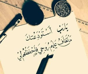 iraq, كلمات, and يارب  image