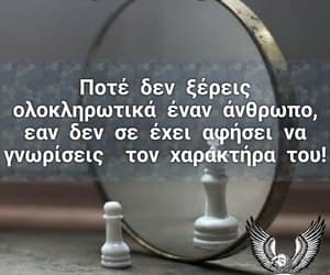 quote, Ελληνικά, and stixoi image