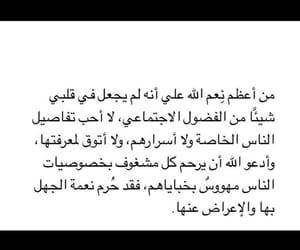 نص, نعمة, and فضول image