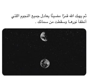 دُعَاءْ, ﻋﺮﺑﻲ, and سماء image