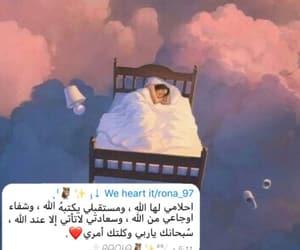 الله, احﻻم, and عطف image