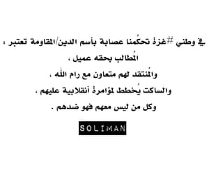 اسﻻم, ظلم, and حرب image