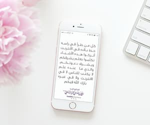 islam, دعوة, and هاتف image