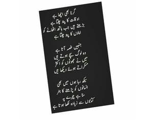 Image by Ch Adil Arain