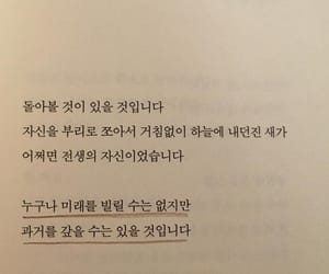 book, korean, and text image