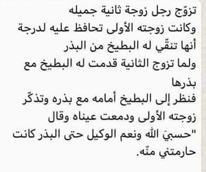 Algeria, نٌكت, and arabic image