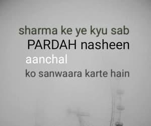 Lyrics, sab, and urdu image